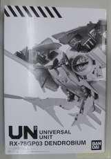 ユニバーサルユニット ガンダム試作3号機