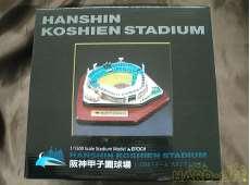 【未開封】1/500スケール 阪神甲子園球場|エポック社