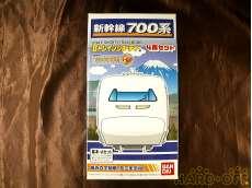 【未開封品】新幹線700系4両セット|BANDAI