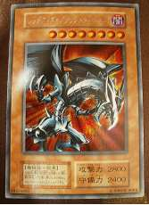 レッドアイズ・ブラックメタルドラゴン|KONAMI