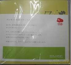 【未使用】クラブニンテンドー 3DSカードケース|NINTENDO