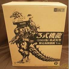 【美品】3式機龍(2003年)重武装型(限定夜間激闘Ver.) エクスプラス/プレックス