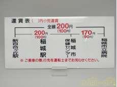 バス運賃表|小田急バス