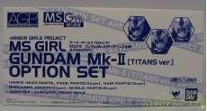 MS少女 ガンダムMK-Ⅱ(ティターンズ仕様)オプションセッ|BANDAI