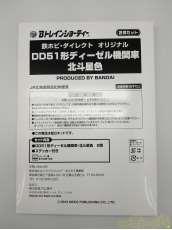 Bトレイン 鉄ホビダイレクト DD51北斗星2両セット|バンダイ