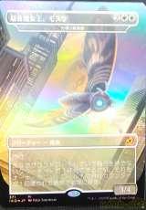 《超音速女王、モスラ 【FOIL】|Wizards OF THE COAST