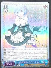 青色髪のメイド レム RZ/S46-060SP SP|ブシロード