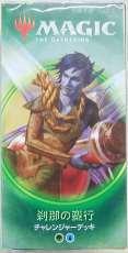 MTG チャレンジャーデッキ2020|Wizards OF THE COAST