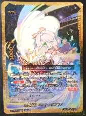 幻想童話 エヒト・ビブリオ S-UB02/S002|ブシロード