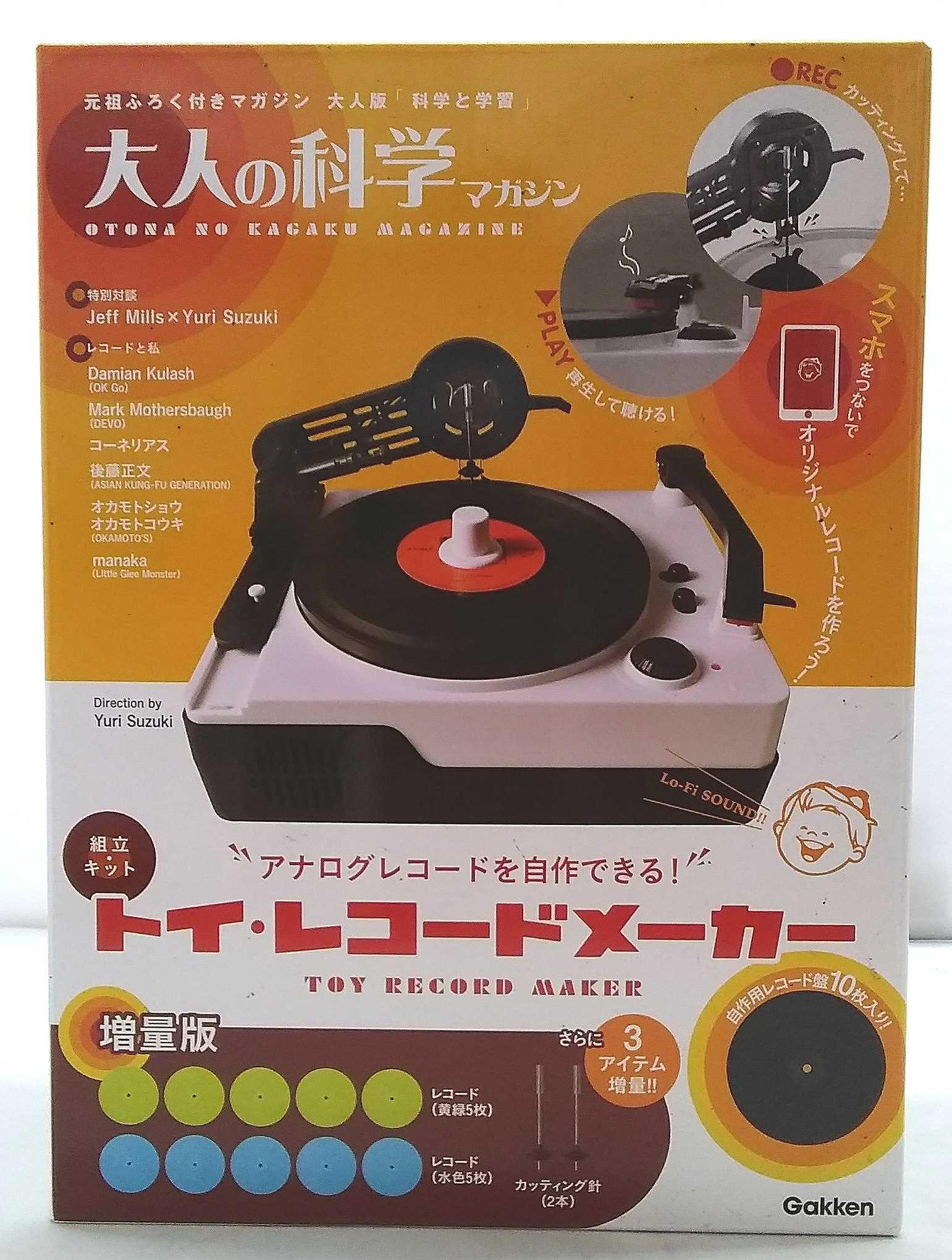 トイ・レコード・メーカー|学研