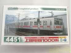 4451 上田電鉄1000系 2両編成セット
