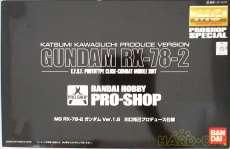 1/100 MG RX-78-2 ガンダム|BANDAI