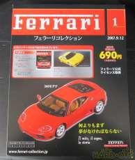 Ferrari コレクション 1~26巻セット