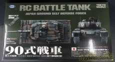 戦車|MARUI