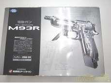 電動ハンドガン 管理No.1299|TOKYO MARUI