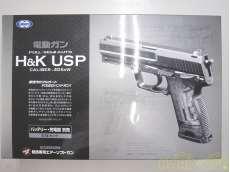 H&K USP 管理No.1035|東京マルイ