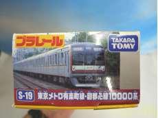 【未開封】プラレール 有楽町線・副都心線 10000系 管理No.2738 TAKARA TOMY