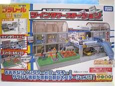【開封・中身未使用】プラレール ツインタワーステーション 管理No.1826|TAKARA TOMY