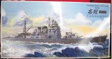 高雄 1942 リテイク 管理No.1490|アオシマ
