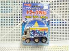 チョロQ トラック野郎 管理No.3120|タカラ