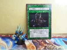 仮面魔獣デス・ガーディウス 管理No.2783|KONAMI
