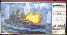 霧島 1942 管理No.1491|アオシマ