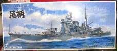 1/350 重巡洋艦 足柄 管理No.1489|アオシマ