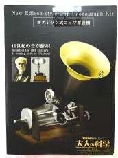②新エジソン式コップ蓄音機|GAKKEN