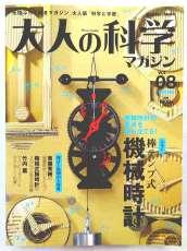 棒テンプ式機械時計|GAKKEN