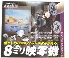 ①8ミリ映写機|GAKKEN
