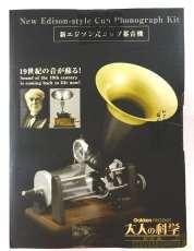 ①新エジソン式コップ蓄音機|GAKKEN