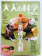 ミニ茶運び人形|GAKKEN