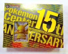 ポケモンセンター15周年 カードプレミアムセット