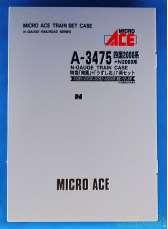 1/150 JR四国2000系+N2000系 特急「南風」+|MICRO ACE