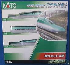 E5系 新幹線 「はやぶさ」 (基本・3両セット)|KATO