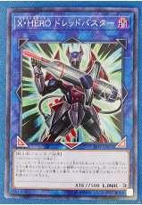 X・HERO ドレッドバスター【シークレットレア】 KONAMI