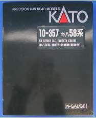 キハ58系 新潟色 (3両セット)|KATO