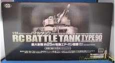 RCバトルタンク 陸上自衛隊 90式戦車|東京マルイ