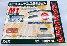 エンドレス基本セットマスター1|KATO