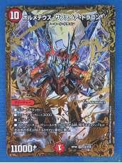 ボルメテウス・サファイア・ドラゴン|TAKARA TOMY