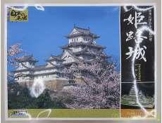 日本の名城 デラックス 姫路城|童友社