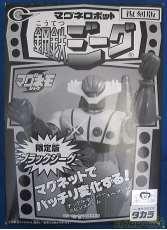 マグネロボット 限定版ブラックジーグ 復刻版|TAKARA