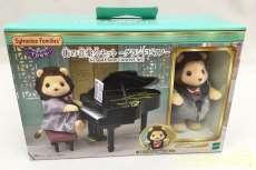 街の音楽会セット -グランドピアノ- エポック社