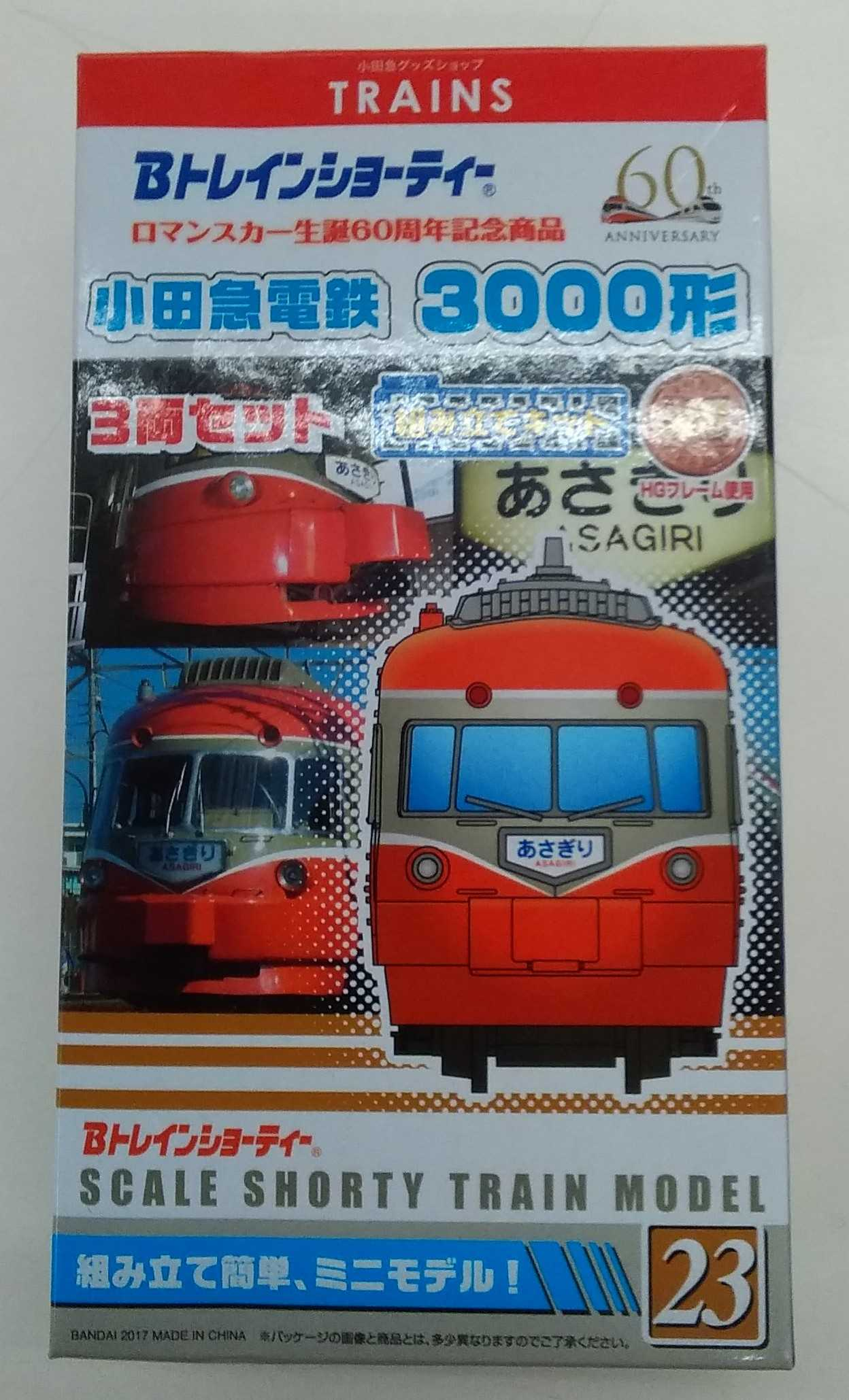 小田急電鉄3000形|小田急電鉄