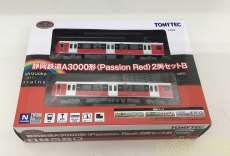 静岡鉄道A3000形(PASSION RED)2両セットB|トミーテック