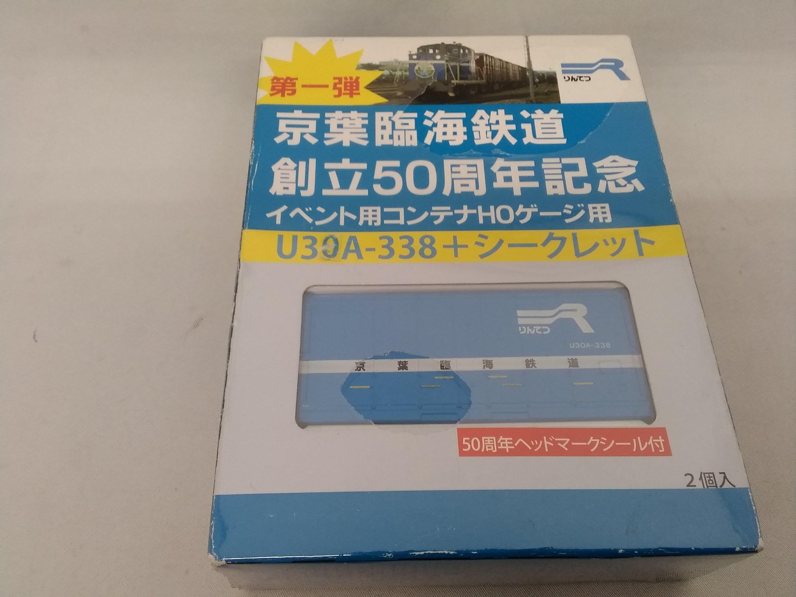 創立50周年記念イベント用コンテナ U30A-338|京葉臨海鉄道