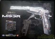 M93R|MARUI