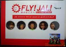 FLY!JAL!海のむこうへ!キャンペーン|JAL