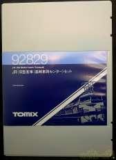 JR旧型客車(高崎車両センター)セット TOMIX