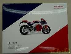 オートバイ|SEKIDO